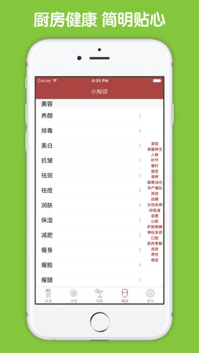 月子食谱大全 - 孕妇产后休整和恢复必备食谱手册 screenshot 4