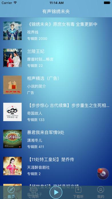 锦绣未央[庶女有毒] screenshot 1