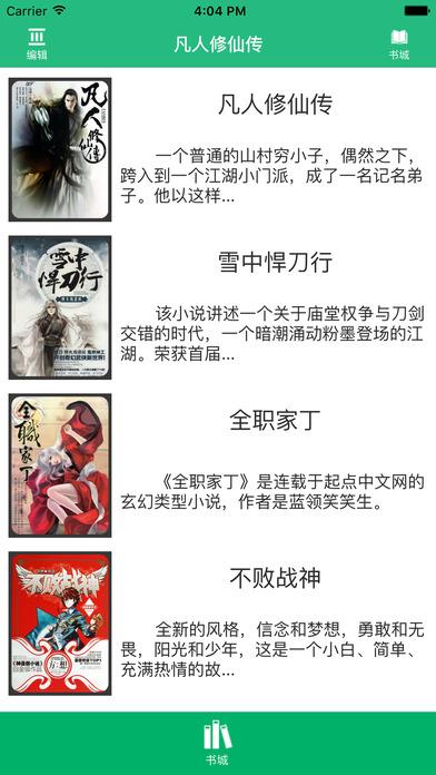 「凡人修仙传」忘语著热门玄幻小说 screenshot 1