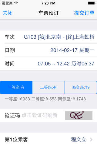 订票助手 for 铁路12306火车票官网 - náhled