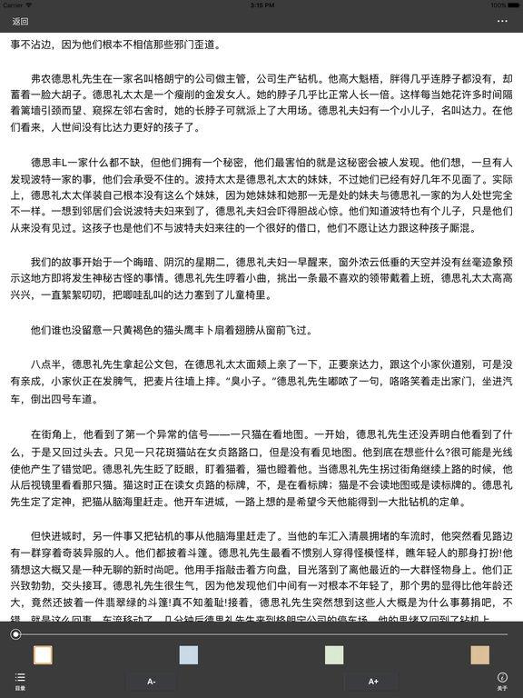 哈利波特8部全集【经典珍藏版】 screenshot 6