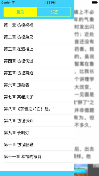 彷徨—鲁迅当代文学经典 screenshot 2
