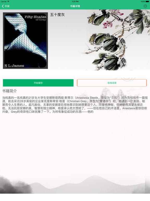 成人爱情电影原著小说「五十度灰」 screenshot 7