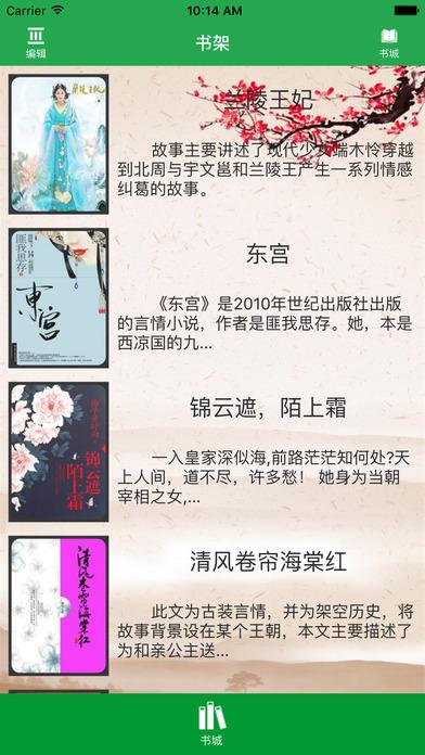 「兰陵王妃」电视剧小说,古装宫廷爱情斗争 screenshot 1