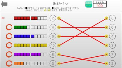 はじめてのさんすう(たしざん) PVD screenshot 3