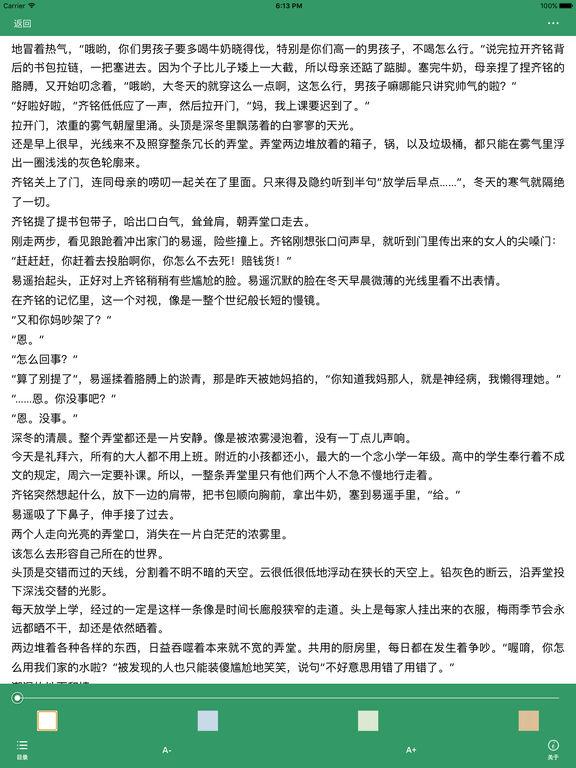看名字就知道这是个悲伤的故事:悲伤逆流成河 screenshot 7