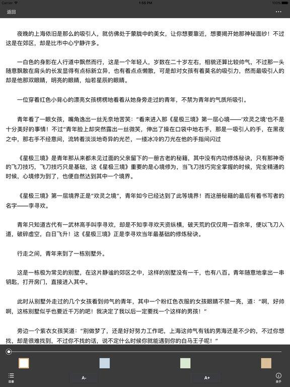 寸芒:【我吃西红柿著】 screenshot 6