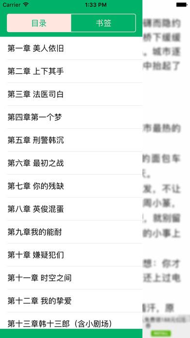 精选丁墨悬疑言情小说:美人为馅 screenshot 3