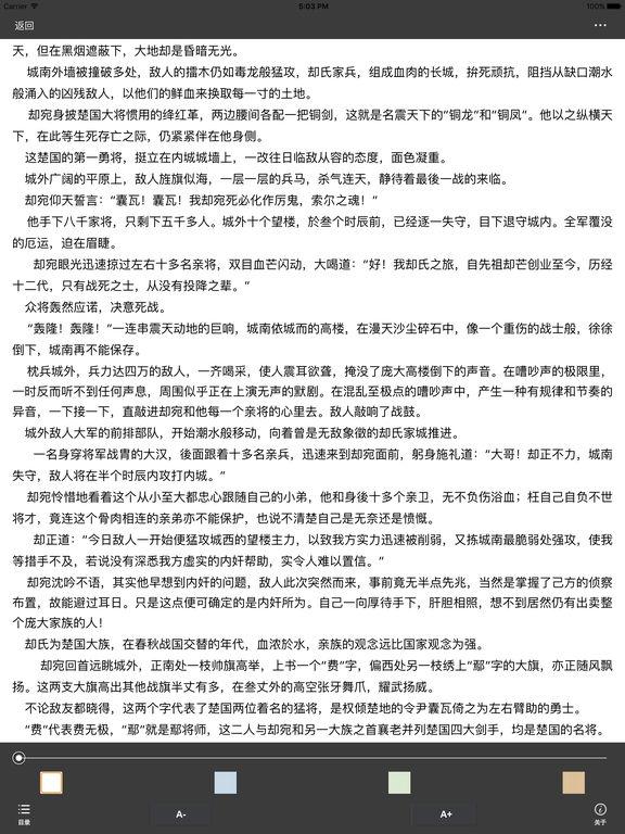 黄易作品系列全集:荆楚争雄记(武侠迷必看) screenshot 6