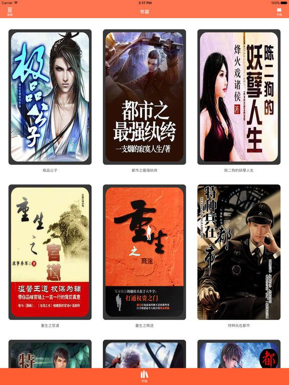 极品公子:烽火戏诸侯都市小说精选 screenshot 4