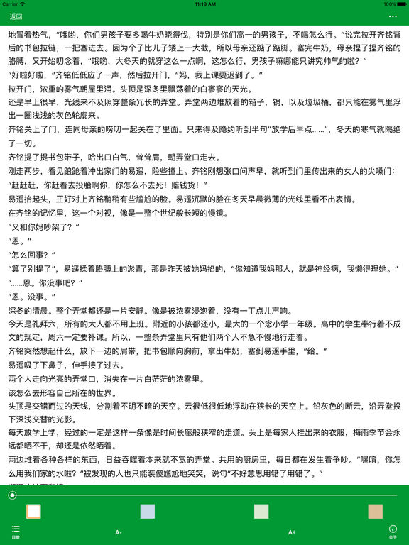 「悲伤逆流成河」畅销青春爱情小说 screenshot 7