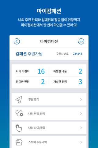 한국컴패션 - náhled