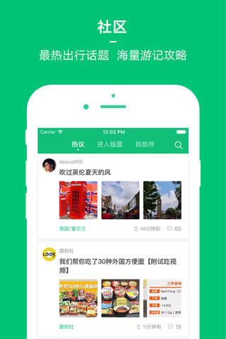 穷游–出境游酒店机票一站式预订 - náhled