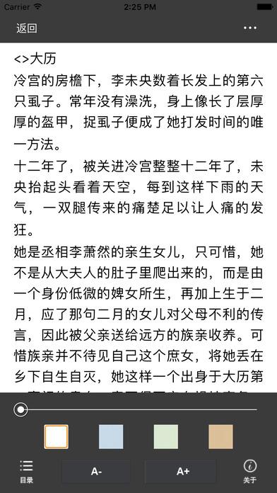 最新古装宫斗言情小说:锦绣未央 screenshot 3