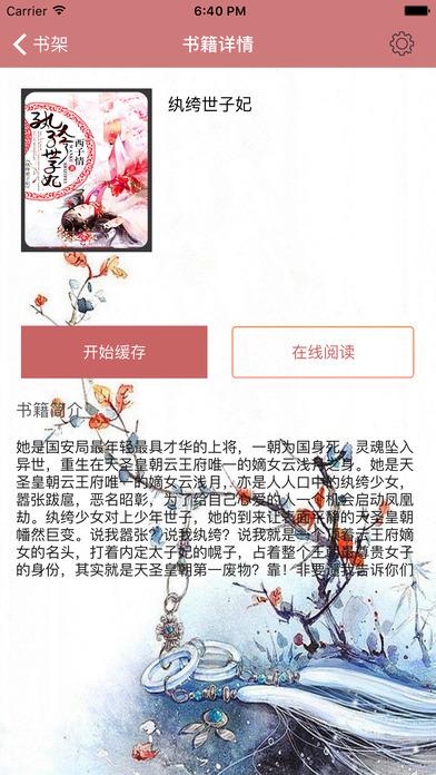 「纨绔世子妃」西子情穿越小说 screenshot 1
