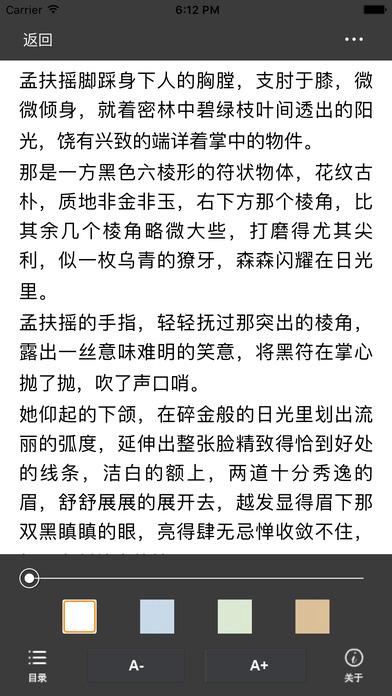 扶摇皇后—最火影视剧小说大全 screenshot 3