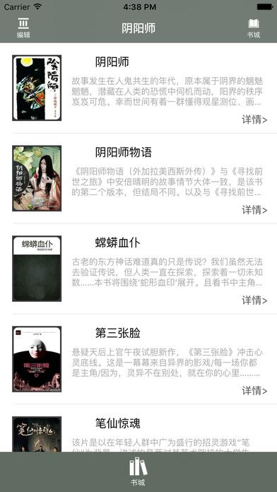 阴阳师:年度最热手游小说【漫画】 screenshot 1