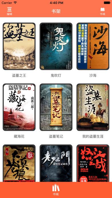 盗墓专辑:老九门鬼吹灯盗墓合集 screenshot 1