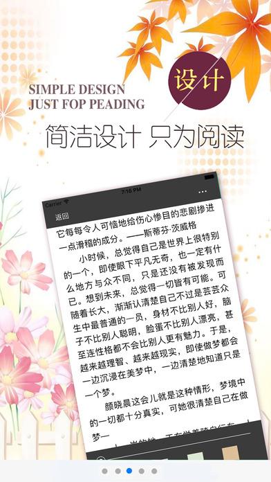 美人私房菜:热门古装言情美食小说 screenshot 3
