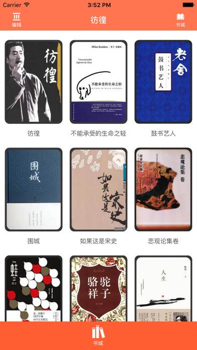 彷徨—鲁迅当代文学经典 screenshot 1
