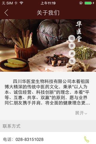 华医堂 - náhled