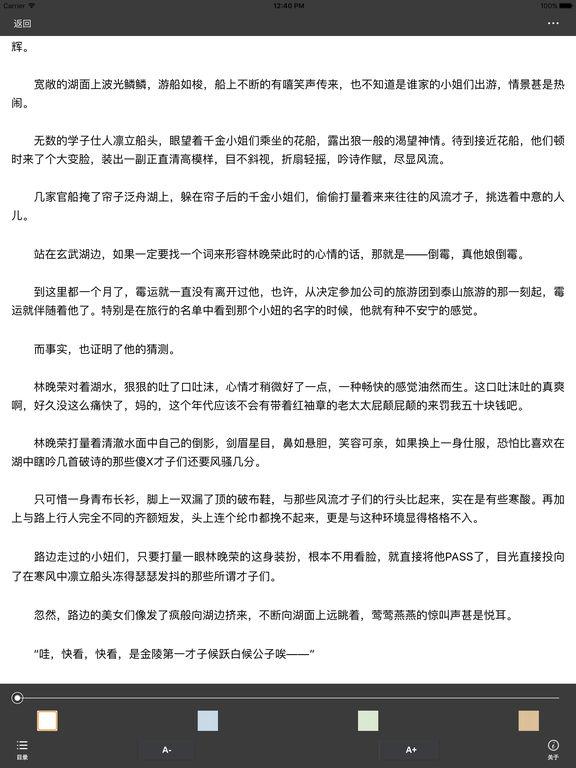 极品家丁:当下最热门影视剧原著 screenshot 6