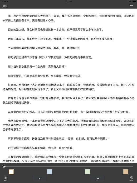 你来自彩虹天堂:14个飙泪经典言情小说 screenshot 6