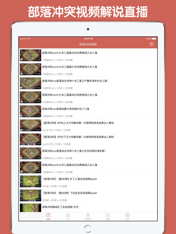 视频直播盒子 For 部落冲突 screenshot 6