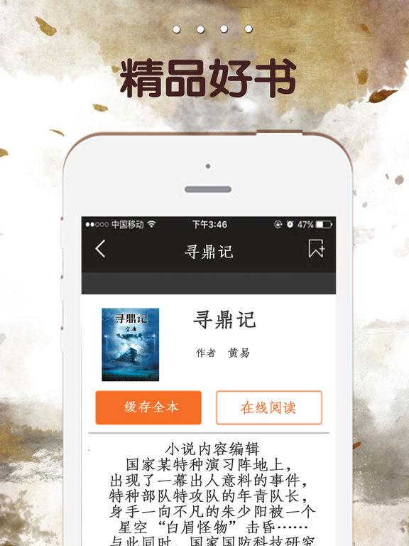 热门奇幻网络小说:人道至尊 screenshot 7