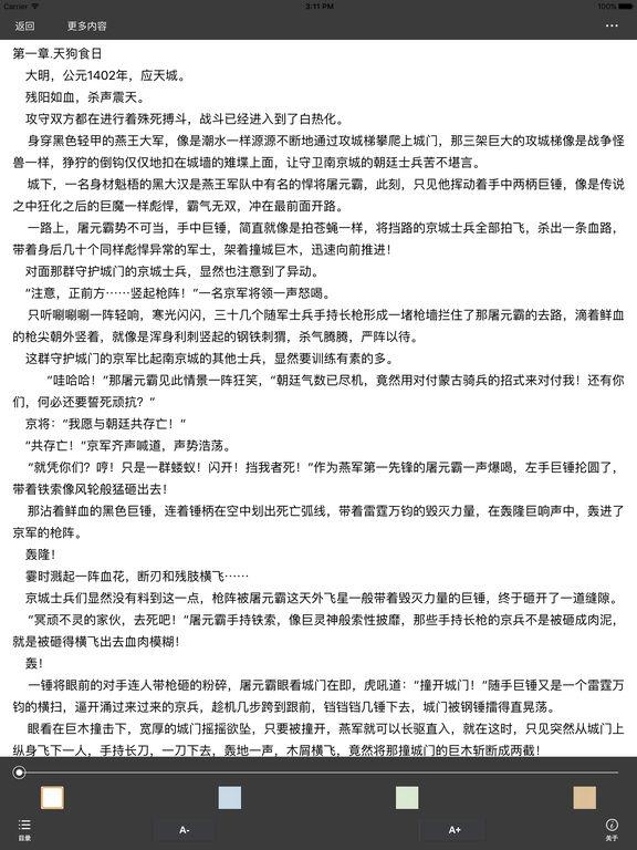 超级战将—异术超能小说免费阅读 screenshot 5