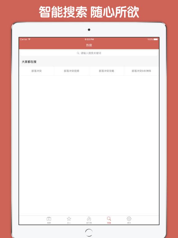 视频直播盒子 For 部落冲突 screenshot 10