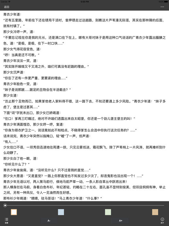 剑气严霜—古龙经典武侠小说 screenshot 6