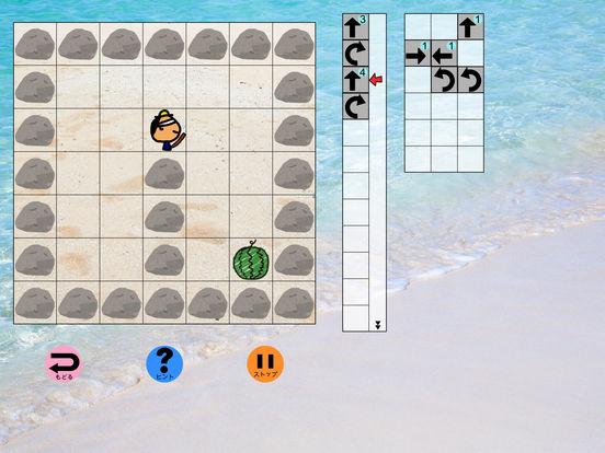コドモアルゴリズム screenshot 10