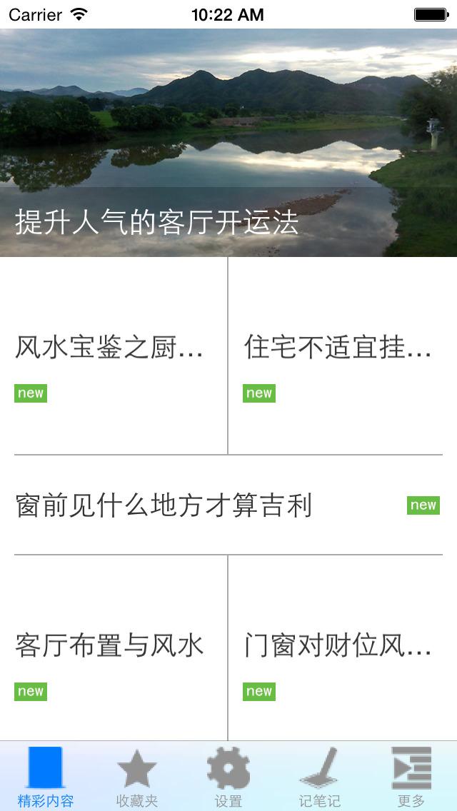实用风水学知识大全 screenshot 2