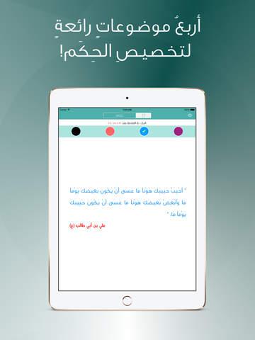 حكمة screenshot 6