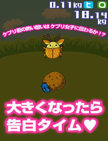 ころがせ!ケプリくん screenshot 8