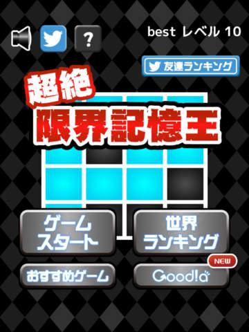 超絶!限界記憶王 screenshot 9