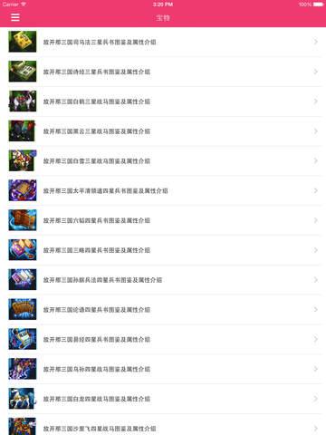 最全攻略 for 放开那三国 screenshot 10