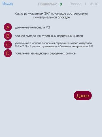 Патологическая физиология screenshot 8