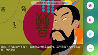 少儿版三国演义 - 读书派出品 screenshot 3