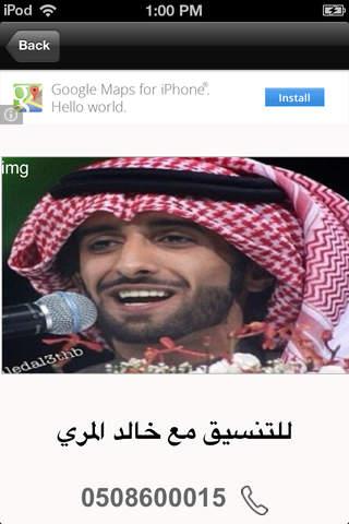 شيلات العذب وهادي المري - náhled