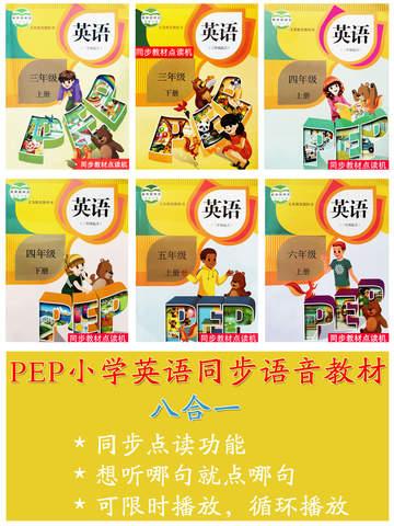 点读机-PEP小学人教版英语课文同步语音点读教材(全8册合集) screenshot 5