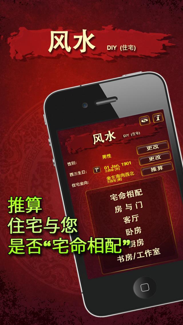 风水 DIY (住宅) screenshot 1