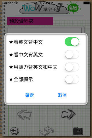 WOW英文單字王-高級(英語學習) - náhled