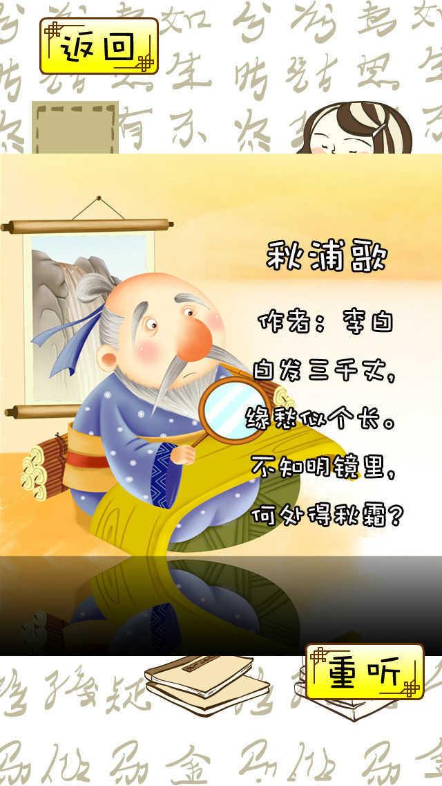 小俏虎学古诗 screenshot 1
