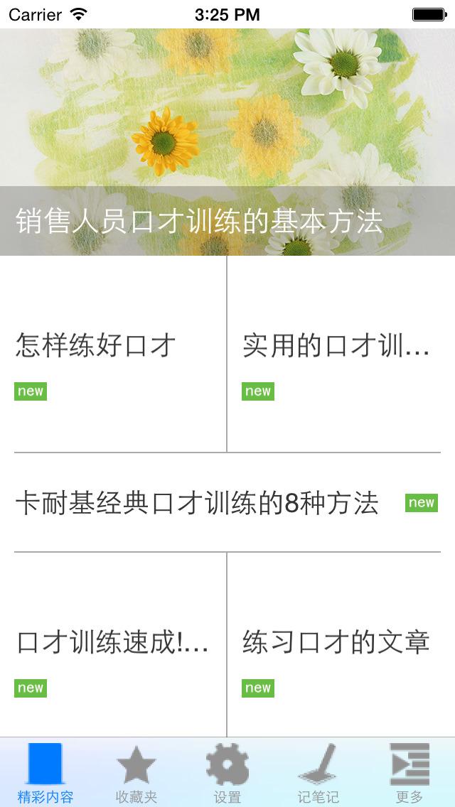 口才训练技巧 screenshot 3