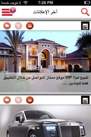 4Sale VIP للبيع - náhled