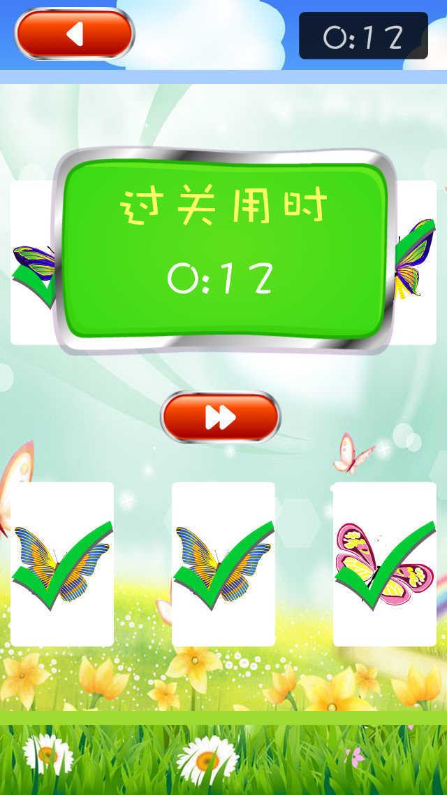 蝴蝶翻牌 screenshot 2