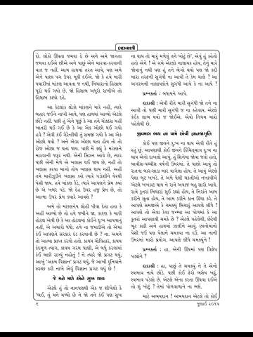 Dadavani Gujarati screenshot 8