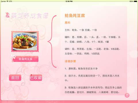 美女养成食谱 HD screenshot 2